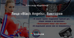 Лица «Black Angels». Виктория