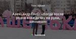 Александр Глеб: «Когда после родов взял дочку на руки, заплакал»