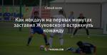 Как нокдаун на первых минутах заставил Жуковского встряхнуть команду