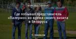 Где побывал представитель «Палермо» во время своего визита в Беларусь