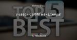 7-сезон СБФМ менеджера!