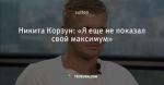 Никита Корзун: «Я еще не показал свой максимум»