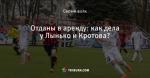 Отданы в аренду: как дела у Лынько и Кротова?