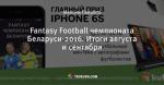 Fantasy Football чемпионата Беларуси-2016. Итоги августа и сентября