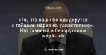 «То, что наши бойцы дерутся с тайцами наравне, удивительно». Кто главный в белорусском муай-тай