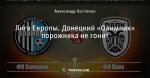 Лига Европы. Донецкий «Олимпик» порожняка не гонит