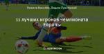 11 лучших игроков чемпионата Европы
