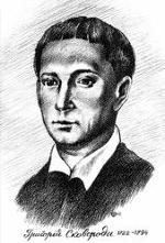 Григорій Сковорода, Григорій Сковорода
