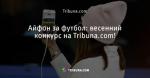 Айфон за футбол: весенний конкурс на Tribuna.com!
