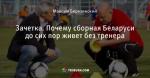 Зачетка. Почему сборная Беларуси до сих пор живет без тренера