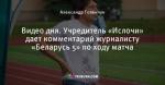 Видео дня. Учредитель «Ислочи» дает комментарий журналисту «Беларусь 5» по ходу матча