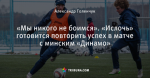 «Мы никого не боимся». «Ислочь» готовится повторить успех в матче с минским «Динамо»