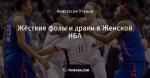 Жёсткие фолы и драки в Женской НБА