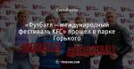 «Футбатл – международный фестиваль KFC» прошел в парке Горького
