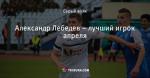 Александр Лебедев – лучший игрок апреля