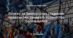 Почему на белорусских стадионах продолжают занижать количество болельщиков