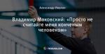 Владимир Маковский: «Просто не считайте меня конченым человеком»