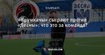 «Крумкачы» сыграют против «Десны»: что это за команда?