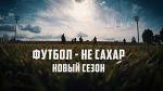 «ФУТБОЛ - НЕ САХАР» PROMO 2-го сезона