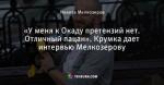 «У меня к Окаду претензий нет. Отличный пацан». Крумка дает интервью Мелкозерову - Heavy bald - Блоги - by.tribuna.com