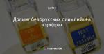 Допинг белорусских олимпийцев в цифрах