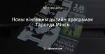 Новы вінтажны дызайн праграмак Тарпеда Мінск