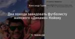 Два повода завидовать футболисту минского «Динамо» Нойоку