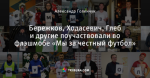 Бережков, Ходасевич, Глеб и другие поучаствовали во флэшмобе «Мы за честный футбол»