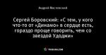 Сергей Боровский: «С тем, у кого что-то от «Динамо» в сердце есть, гораздо проще говорить, чем со звездой Удоджи»