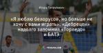 «Я люблю белорусов, но больше не хочу с вами играть». «Дебрецен» надолго запомнил «Торпедо» и БАТЭ
