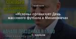 «Ислочь» организует День массового футбола в Михановичах