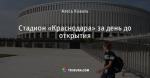 Стадион «Краснодара» за день до открытия