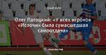 Олег Патоцкий: «У всех игроков «Ислочи» была сумасшедшая самоотдача»