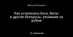 Как устроились Бага, Витус и другие белорусы, уехавшие за рубеж