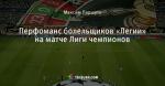 Перфоманс болельщиков «Легии» на матче Лиги чемпионов