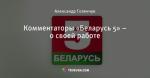 Комментаторы «Беларусь 5» – о своей работе