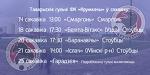 Каляндар таварыскіх гульняў ФК «Крумкачы» ў сакавіку - Палёт Крумкачоў - Блоги - by.tribuna.com