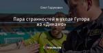 Пара странностей в уходе Гутора из «Динамо»
