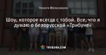 Шоу, которое всегда с тобой. Все, что я думаю о белорусской «Трибуне» - Свои - Блоги - by.tribuna.com