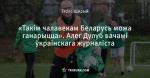 «Такім чалавекам Беларусь можа ганарыцца». Алег Дулуб вачамі ўкраінскага журналіста