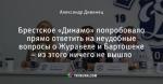 Брестское «Динамо» попробовало прямо ответить на неудобные вопросы о Журавеле и Бартошеке – из этого ничего не вышло