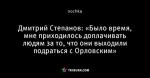 Дмитрий Степанов: «Было время, мне приходилось доплачивать людям за то, что они выходили подраться с Орловским»