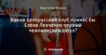 Какой белорусский клуб принес бы Елене Левченко первый чемпионский титул?