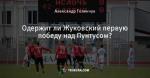 Одержит ли Жуковский первую победу над Пунтусом?