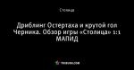 Дриблинг Остертаха и крутой гол Черника. Обзор игры «Столица» 1:1 МАПИД