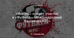 «Ислочь» примет участие в «Футбатл – Международный Фестиваль KFC»