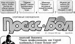 "Нам — 25! Как менялся ""Прессбол"" на протяжении четверти века - Прессбол"