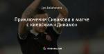 Приключения Сивакова в матче с киевским «Динамо»