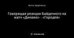 Говорящая реакция Байдачного на матч «Динамо» - «Городея»