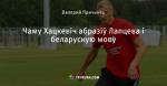Чаму Хацкевіч абразіў Лапцева і беларускую мову